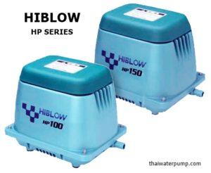 HPhiblow-hp-series_thaiwaterpump
