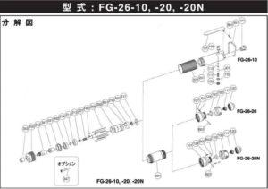 Fuji Spare Parts FG-26-20, FG-26-20BF